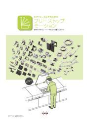 トルクヒンジの基礎知識・Q&A集 表紙画像