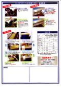 コンベアライン、ベルト洗浄システム製品カタログ