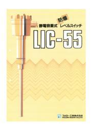 静電容量式防爆レベルスイッチ『LIC-55』 表紙画像