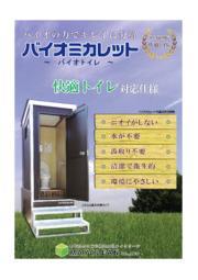 バイオ仮設トイレ「バイオミカレット」 表紙画像