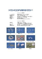 木野機工 シリコンゴム(素材・製品・加工品)※総合カタログ 表紙画像