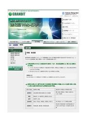 Web-ERP「GRANDIT」 卸売業への適用 表紙画像