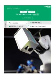 だれでも簡単!記録×画像検査「トレサビジョン・ロボット」 表紙画像
