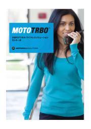 次世代デジタル・ワイヤレスソリューション『MOTOTRBO(モトターボ)』 表紙画像