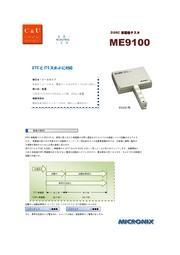 DSRC車載器テスタ ME9100 表紙画像