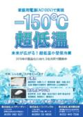 『-120℃超低温保冷庫』※-150℃機鋭意開発中※