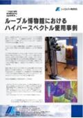 【絵画 美術品 解析・修復】ハイパースペクトルカメラ<事例> Hyspex 表紙画像