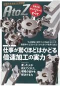 切削工具シリーズ『タングフォース』 表紙画像