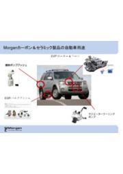 自動車用Morgan カーボン&セラミックス製品 表紙画像