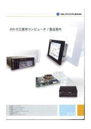 JNSの工業用コンピュータ/製品案内 カタログ 表紙画像
