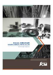 株式会社相模化学金属 総合カタログ 表紙画像