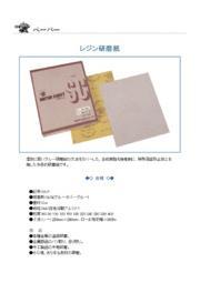 多目的研磨紙『レジン研磨紙』 表紙画像