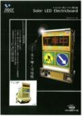 『トイレカー用ソーラー電光盤』