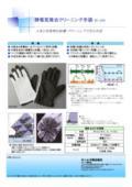 タニムラ 静電気除去・除電クリーニング手袋 ER-GRV