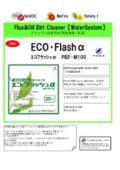 ECO・Flashα PIEF-M100【英語版カタログ】