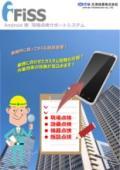 点検管理業務を電子化「モバイル点検管理システム FiSS」 表紙画像
