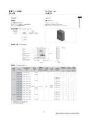 電源サージ対策用サージアブソーバ DSAZR 表紙画像