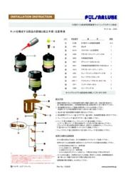 オイル用自動給油器 パルサールブEO型カタログ  表紙画像