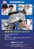 取扱説明書作成サービス カタログ