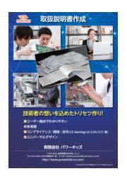 取扱説明書作成サービス カタログ 表紙画像