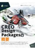 Creo Design Packages