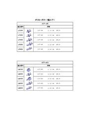 ポリカーボネート製ルアー(ジョイント・フィッティング・コネクタ)カタログ 表紙画像