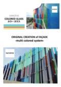 カラーガラス 表紙画像