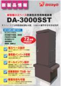 縦型極小スペース防音型非常用発電装置DA-3000SST