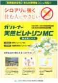 土壌・木部処理剤『ガントナー 天然ピレトリンMC』