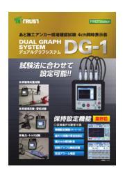あと施工アンカー現場確認試験 4ch同時表示器 DG-1 表紙画像