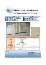タニムラ クリーンルーム用 帯電防止耐熱・難燃性布生地/耐薬品性HD-LBC 表紙画像