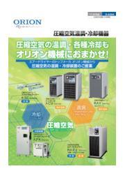 D-AG04圧縮空気温調・冷却機器 表紙画像
