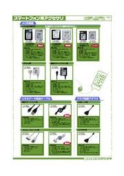 AC充電器 HSJ-082BK 表紙画像