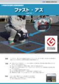 小規模用常温硬化型路面補修材「ファスト・アス」 表紙画像
