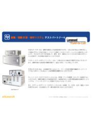 ランスモント社|多チャンネルイベント計測・解析システム テストパートナー4 (TP4) 表紙画像