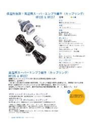 耐熱・高温用スーパーエンプラ継手(カップリング・ジョイント・コネクタ)HFC35 & HFC57 カタログ 表紙画像
