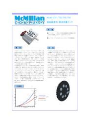マクミラン 高純度用 薬液流量センサ U701 表紙画像