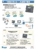 WEBカメラ『録画機能付きWEBカメラ』 表紙画像