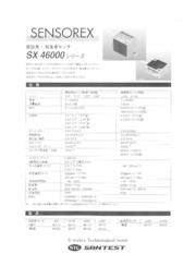 SX46100 Series(傾斜角センサー) 表紙画像