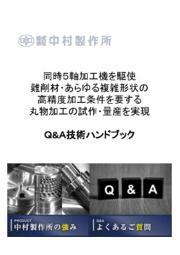 丸物加工の試作・量産を実現『Q&A技術ハンドブック』 表紙画像