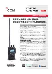 【GPS位置情報対応】デジタル簡易無線登録局 IC-D70・IC-D70BT 表紙画像