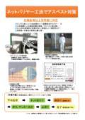 外壁複合改修構工法『ネットバリヤー工法』アスベスト対策