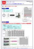 アルミボルトの引張試験及び軸力測定データ 表紙画像