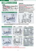 ワイヤカット放電加工用 水平調整式ユニバーサルベース 表紙画像
