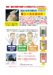 凍結含浸専用調味料『TORON(とろん)』 カタログ 表紙画像