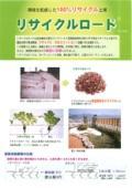 リサイクルロードのカタログ