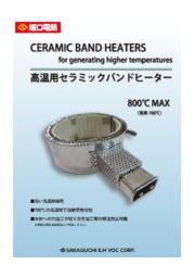 【MAX800℃!】高温用セラミックバンドヒーター【連続使用700℃】 表紙画像