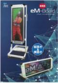 電光盤『eM-ボード』
