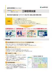 屋内外位置情報ソリューション『工程管理支援』 表紙画像