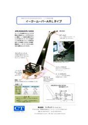 重量物搬送装置 イージームーバー(ARL) 表紙画像